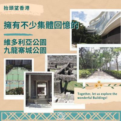 抬頭望香港(07)- 擁有不少集體回憶的 — 維多利亞公園、九龍寨城公園