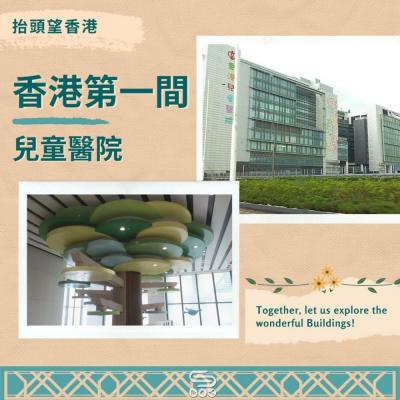 抬頭望香港(09)- 香港第一間 — 兒童醫院