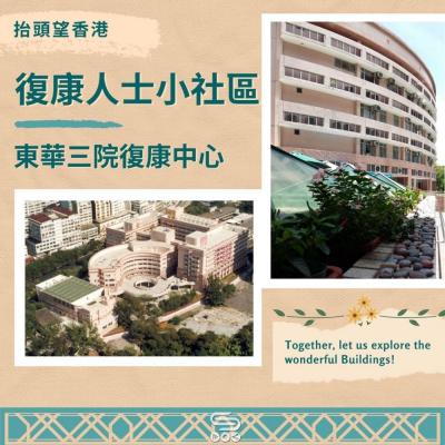 抬頭望香港(11)- 復康人士小社區 — 東華三院復康中心