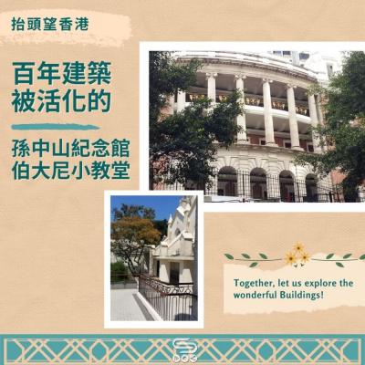 抬頭望香港(13)- 百年建築被活化的 — 孫中山紀念館、伯大尼小教堂
