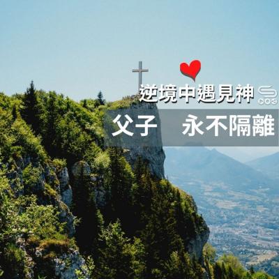 逆境中遇見神(07)- 父子 永不隔離