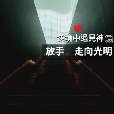 逆境中遇見神(11)- 放手 走向光明