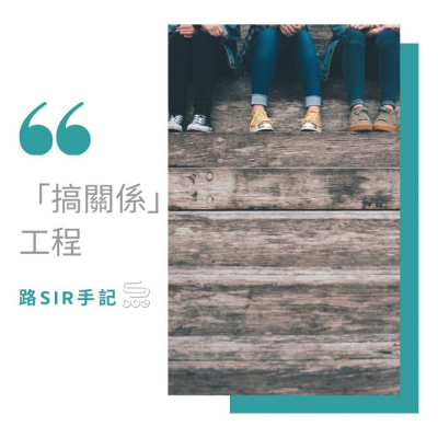 路sir手記(01)- 「搞關係」工程