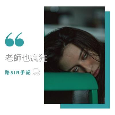 路sir手記(02)- 老師也瘋狂