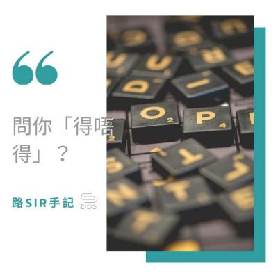 路sir手記(03)- 問你「得唔得」?