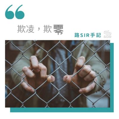路sir手記(06)- 欺凌,欺「零」
