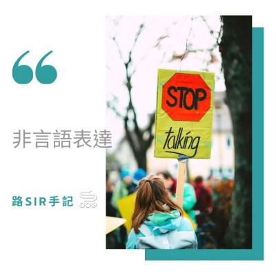 路sir手記(08)- 非言語表達