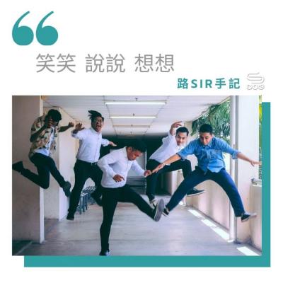 路sir手記(12)- 笑笑、說說、想想