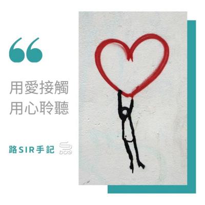 路sir手記(13)- 用愛接觸、用心聆聽