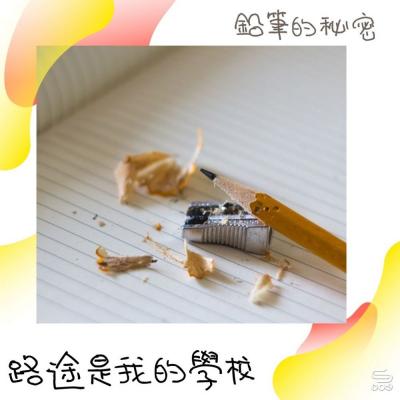 路途是我的學校(11)- 鉛筆的秘密