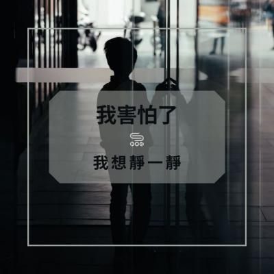 我想靜一靜(09)- 我害怕了