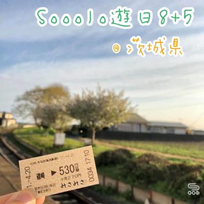 Sooolo遊日8+5(01)- 8號茨城縣