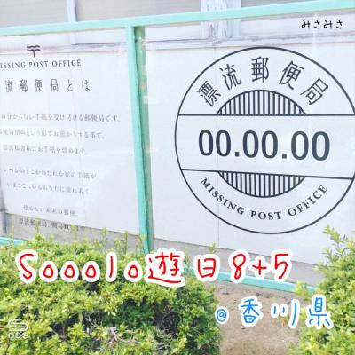 Sooolo遊日8+5(03)- 37號香川縣