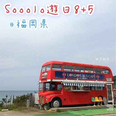 Sooolo遊日8+5(07)- 40號福岡縣
