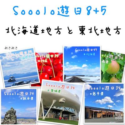 Sooolo遊日8+5(09)- 北海道地方 & 東北地方