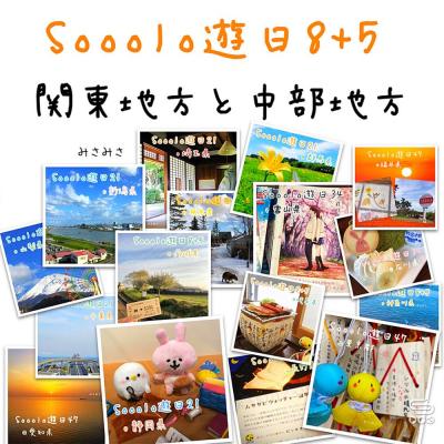 Sooolo遊日8+5(10)- 關東地方 & 中部地方
