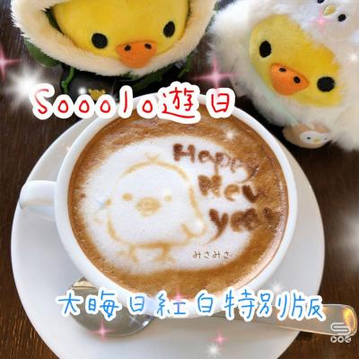 Sooolo遊日8+5(14)- 大晦日紅白特別版