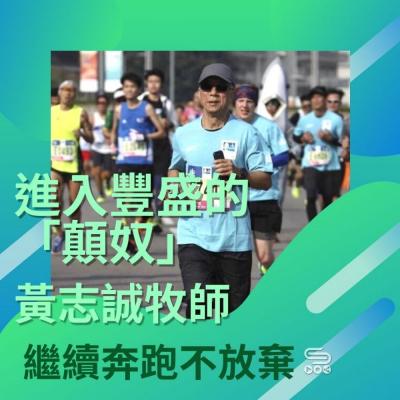 繼續奔跑不放棄(01)- 進入豐盛的「顛奴」:黃志誠牧師