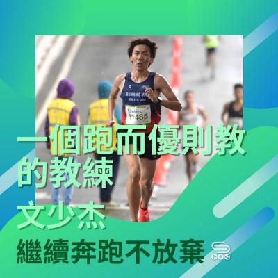 繼續奔跑不放棄(03)- 一個跑而優則教的教練:文少杰
