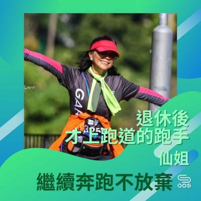 繼續奔跑不放棄(06)- 退休後才上跑道的跑手:仙姐