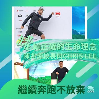 繼續奔跑不放棄(08)- 「罐」輸正確的生命理念:陳兆焯校長與Chris Lee