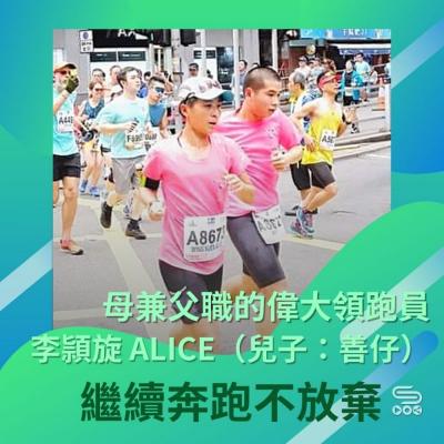 繼續奔跑不放棄(09)- 母兼父職的偉大領跑員:李頴旋 Alice(兒子:善仔)