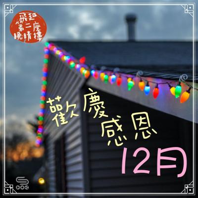 飛越第二座晚晴樓(10)- 歡慶感恩12月