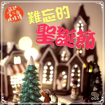 飛越第二座晚晴樓(12)- 難忘的聖誕節
