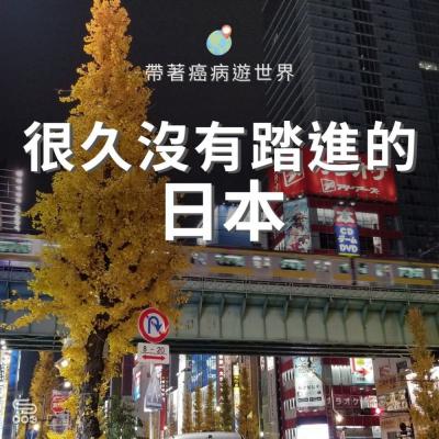 帶著癌病遊世界(09)- 很久沒有踏進的日本
