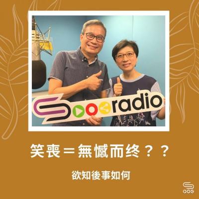 欲知後事如何(01)- 笑喪=無憾而终??