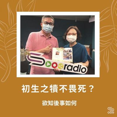 欲知後事如何(09)- 初生之犢不畏死?