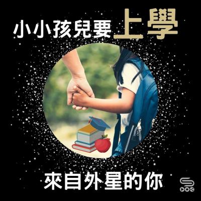 來自外星的你(05)- 小小孩兒要上學!