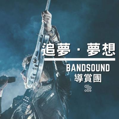 Bandsound 導賞團(01)- 追夢。夢想。