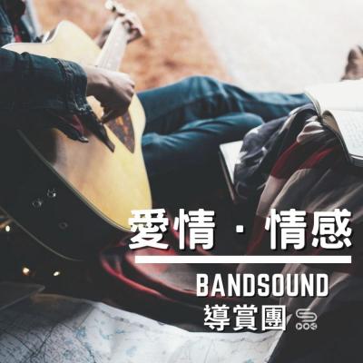 Bandsound 導賞團(03)- 愛情。情感。