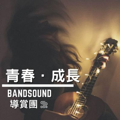Bandsound 導賞團(04)- 青春。成長。