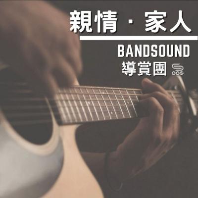 Bandsound 導賞團(05)- 親情。家人。