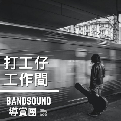 Bandsound 導賞團(06)- 打工仔。工作間。