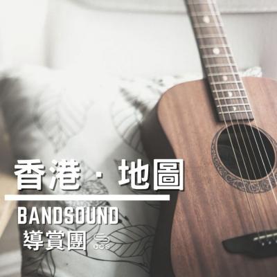 Bandsound 導賞團(07)- 香港。地圖。