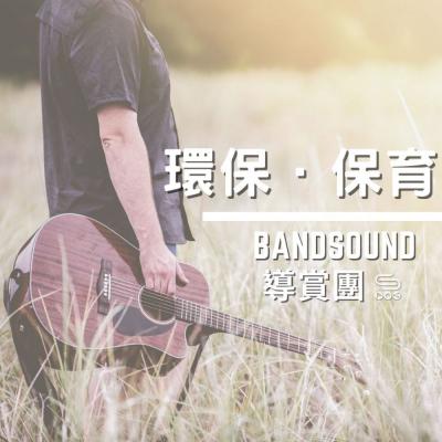 Bandsound 導賞團(09)- 環保。保育。