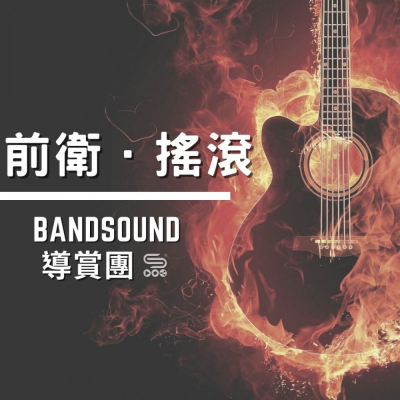 Bandsound 導賞團(10)- 前衛。搖滾。
