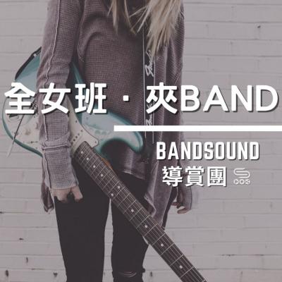 Bandsound 導賞團(11)- 全女班。夾Band。