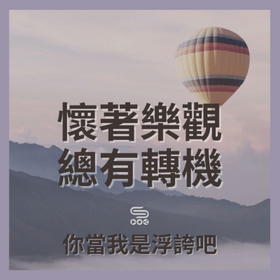 你當我是浮誇吧(01)- 懷著樂觀總有轉機