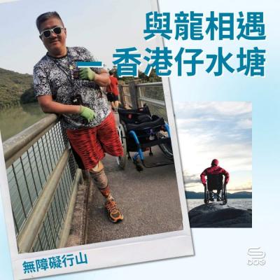 無障礙行山(04)- 與龍相遇 — 香港仔水塘