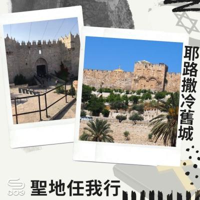 聖地任我行(10)- 耶路撒冷舊城