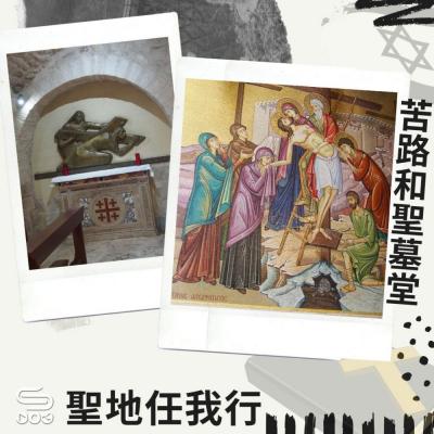 聖地任我行(12)- 苦路和聖墓堂