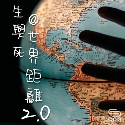 生與死@世界距離2.0