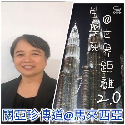 生與死@世界距離2.0(06)- 關亞珍傳道@馬來西亞