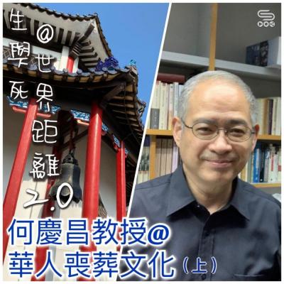 生與死@世界距離2.0(09)- 何慶昌教授@ 華人喪葬文化(上)