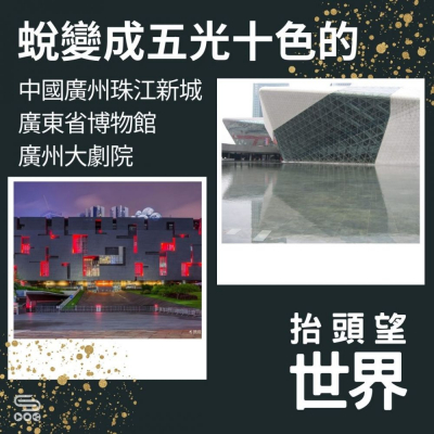 抬頭望世界(01)- 蛻變成五光十色的 — 中國廣州珠江新城、廣東省博物館、廣州大劇院
