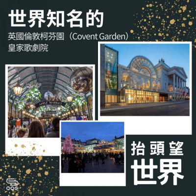 抬頭望世界(03)- 世界知名的 — 英國倫敦柯芬園(Covent Garden)、皇家歌劇院